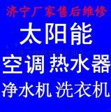 济宁沐阳壁挂太阳能热水器维修服务