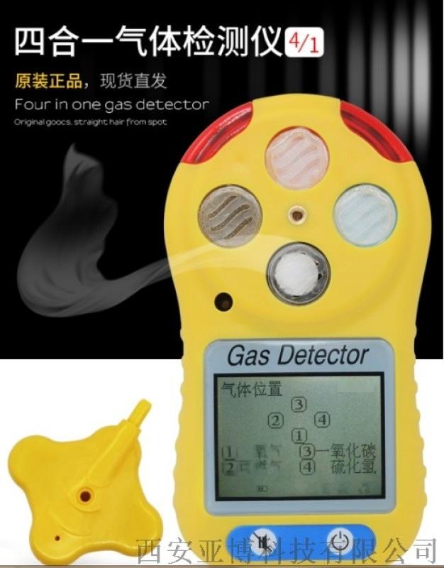 西安四合一氣體檢測儀哪余有賣15591059401