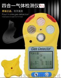西安四合一氣體檢測儀哪裏有賣15591059401