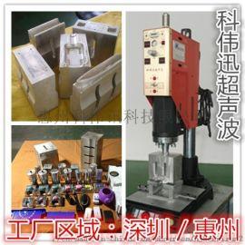 惠州超声波模具、惠州超声波焊接模具