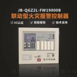 北京防威FW19000B聯動型火災報警控制器