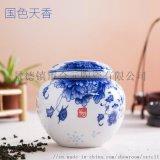 定做景德鎮陶瓷茶葉罐
