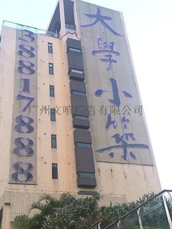上海专业楼盘网格挂网字 楼盘排栅喷绘字