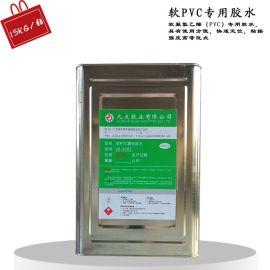东莞手机套  胶水JD-9283 PU皮与金属胶粘剂