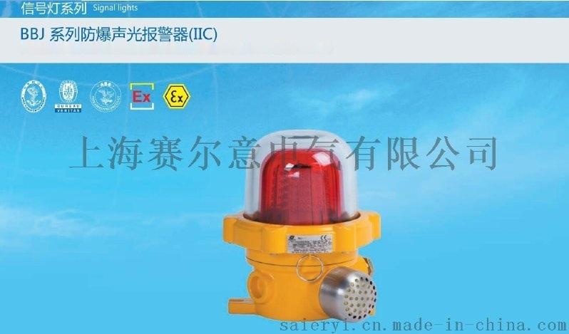 CCS船检证 船用防爆声光报 器BBJ-ZR, 示灯BDJ-ZR 24V电压防爆声光报 器