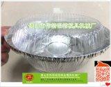 WB-185伟箔圆形铝箔餐盒七寸圆盘 铝箔打包盒 铝箔碗 锡纸碗批发