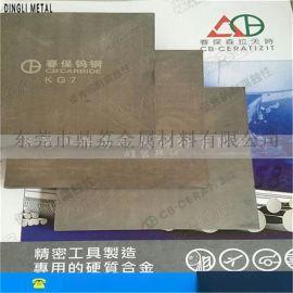 台湾春保钨钢NFS16抗耐腐烛钨钢 高硬度HRA92度钨钢材料