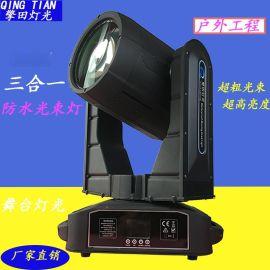 350w三合一防水光束灯 户外防水光束灯 防雨摇头灯 防水电脑光束灯