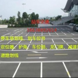 洛阳车位划线/洛阳道路划线施工/冷喷划线/热熔划线**-3889-2614