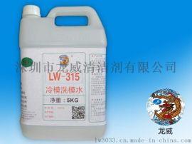 LW-362专用铝合金/锌合金压铸脱模剂