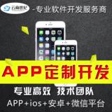 云商世纪-专业app开发、微信开发、网站开发、微分销