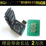 SSD NAND Flash晶片測試座 BGA152/132/88翻蓋彈片老化座
