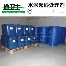 湖南液态固化剂价格咨询地卫士品牌,厂房水泥起灰起砂的解决办法