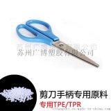 剪刀手柄包胶TPR 热塑性弹性体 TPE原料 5W