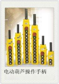 电动葫芦操作手柄手电门遥控器控制按钮