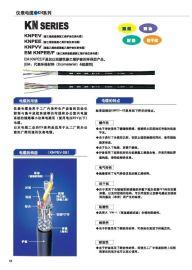 日本电线 KNPEV 仪表电缆