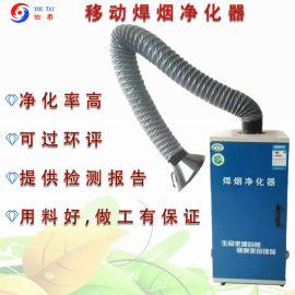 高效单臂双臂焊烟机净化器移动焊接除尘设备工业焊锡接烟尘除尘器