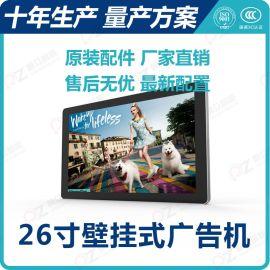 26寸广告机厂家网络广告机安卓广告机蓝牙广告机液晶电视播放器