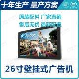 26寸廣告機廠家網路廣告機安卓廣告機藍牙廣告機液晶電視播放器