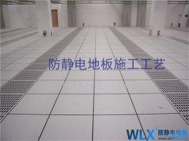 西安抗静电地板厂家 防静电活动地板  pvc防静电地板价格