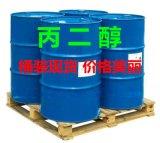 山东丙二醇生产厂家 丙二醇多少钱 丙二醇供应商价格
