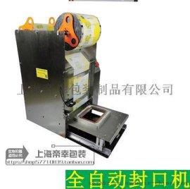 上海全自动 快餐盒封口机