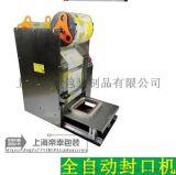 上海全自動 快餐盒封口機