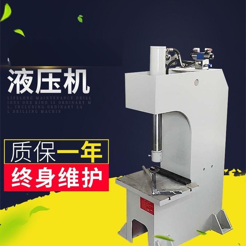 滕州小型液压机 单臂加长工作台液压机 供应粉末三梁四柱液压机