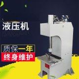 滕州小型液壓機 單臂加長工作臺液壓機 供應粉末三樑四柱液壓機