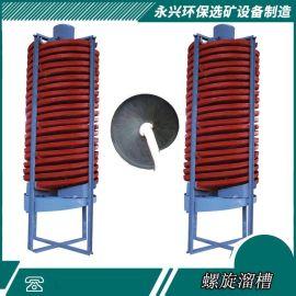 重金属矿选矿溜槽 玻璃钢螺旋溜槽 1500螺旋溜槽大处理量溜槽设备