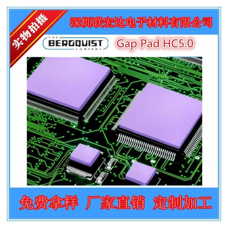BERGQUIST贝格斯Gap PadHC5.0  GPHC5.0 高性能导热硅胶片 1.0T
