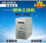 研华工控IPC-7132