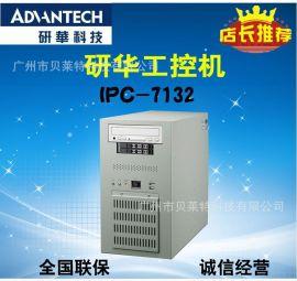 研華工控IPC-7132,原裝,全國聯保