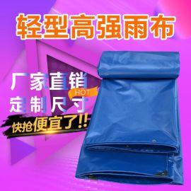 廠家供應高強油布 蓬布 防水布 倉庫篷布 貨車雨布 防水帆布 帆布