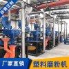 塑料磨粉机 高速圆盘式研磨机 粉碎设备PVC磨粉机 塑料磨粉机