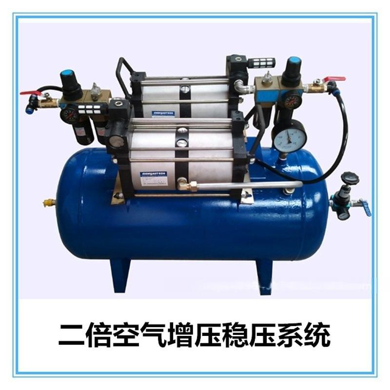 济南赛思特GPV02 GOV05压缩空气放大器  稳压器系统0-1.6mpa