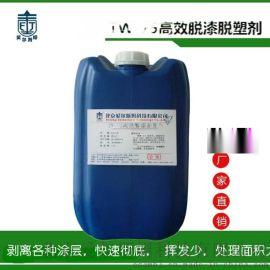 高效脫漆脫塑劑 可脫多種油漆塑粉 脫漆劑