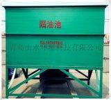 供應青島山水SSYF-II-5工業用油水分離器、隔油池、工業隔油設備