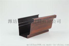 南京彩铝落水管厂家美迪豪彩铝落水槽排水系统