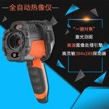 飒特D300全自动热像仪测温仪高清成像仪内置16GB冷热自动追踪