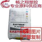 EASTMAN TRITAN TX1001/柠檬杯专用料耐高温食品级PCTG