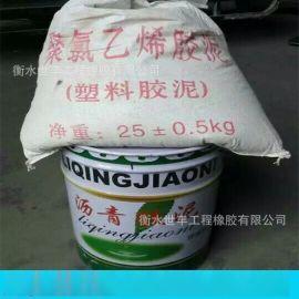 厂家现货销售 聚氯乙烯胶泥 耐腐蚀耐高温胶泥 混泥土填缝用胶泥 质量保证