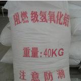 工業氫氧化鋁供應國產氫氧化鋁