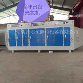 厂家  UV光氧除臭除味净化设备光氧催化设备