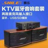 獅樂SHILE  品牌BX118/AV-2011B專業會議音響套裝