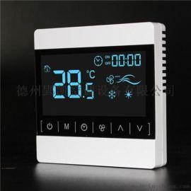 智能触摸屏温控器 温控开关 调速开关 86温控面板
