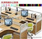 天津4人员工办公桌,多人员工办公桌,组合办公桌。