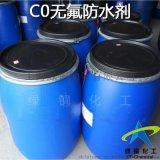 C0无 防水剂LT-WF02C0防水剂