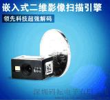 二維掃描模組MU-ES101