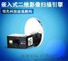 二维扫描模组MU-ES202